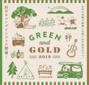 GREEN&GOLD2019 @ 可児市ふれあいパーク・緑の丘