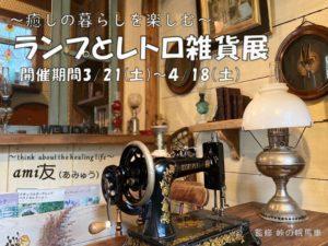 ~癒しの暮らしを楽しむ~ ランプとレトロ雑貨展(第2弾) @ 喫茶つみき